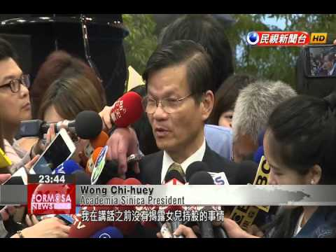 Academia Sinica head returns to Taiwan, denies insider trading