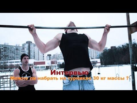 Street TV | Дмитрий Мироненко как набрать 30 кг мышц