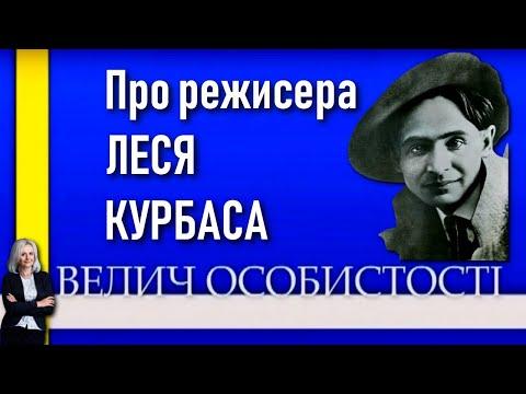 """Ірина Фаріон у програмі """"Велич особистості"""" про Леся Курбаса"""