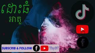 ដោះធំៗ - អាតួ KHMER HIP HOP SONG update 2019