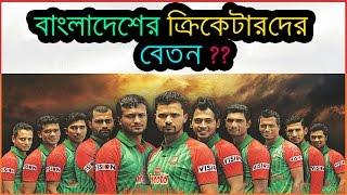 বাংলাদেশের ক্রিকেটেরদের বেতন ? bangladesh Cricket Players Salary