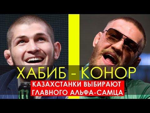 Хабиб - Конор. Казахстанки выбирают главного Альфа-самца/Sports True