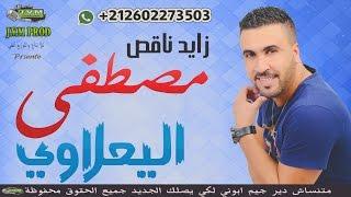 Mustapha El Yaalaoui 2017   Clash L3dyan (J.V.M PROD)