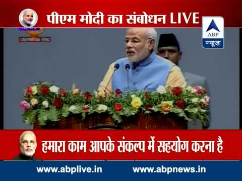 Watch full l PM Narendra Modi addresses Parliament of Nepal