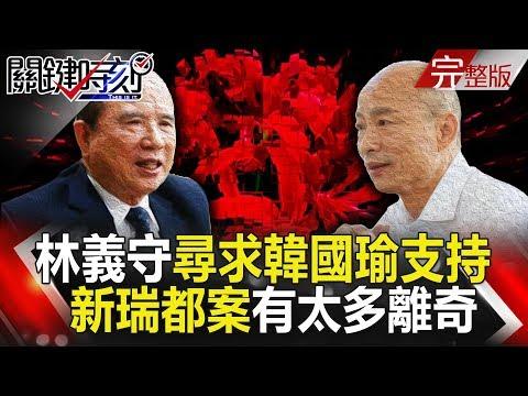 台灣-關鍵時刻-20190111 林義守尋求韓國瑜支持重啟 血觀音影射的「新瑞都案」有太多離奇!