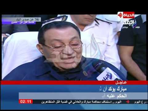 الحياة الآن - مبارك وهو يترافع امام القاضى :انا قابل الحكم علي ايا كان و25 يناير مؤامرة وانا مش خاين Music Videos