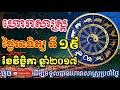 Video ហោរាសាស្ដ្រប្រចាំថ្ងៃ, ថ្ងៃអាទិត្យ ទី19 ខែវិច្ឆិកា ឆ្នាំ2017, Khmer horoscope 2017