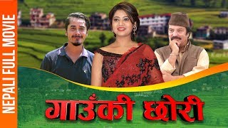 GAUNKI CHHORI | Full New Nepali Movie | Keki Adhikari | Gaurav Pahari (With English Subtitle)