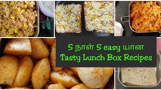 Monday to Friday Lunch Box recipes in தமிழ் | 5 days 5 Lunch Box recipes