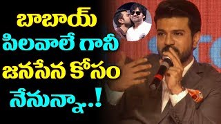 I Am Ready To Do Campaign For Janasena Says Ram Charan | Pawan Kalyan | Ram Charan Speech | TTM
