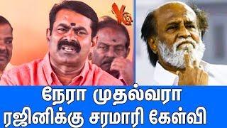 ரஜினிக்கு சரமாரி கேள்வி : Seeman Latest Speech About Rajinikanth | Naam Tamilar Katchi