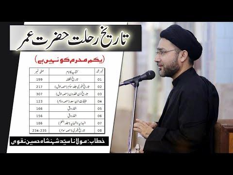 تاریخ رحلت حضرت عمر ( یکم محرم کو نہیں ہے)