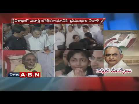 Nara Lokesh and TDP MP Ram Mohan Naidu Pay Condolences to MVVS Murthy | ABN Telugu