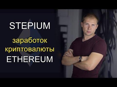 КАК ЗАРАБОТАТЬ ETHEREUM (ЭФИРИУМ) – проект Stepium / Степиум