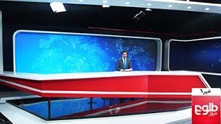 TOLOnews 6pm News 18 February 2016