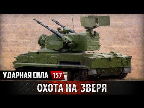 Ударная сила 157 - Охота на зверя. Пушки Шипунова / The hunt for the beast. Cannons Shipunova