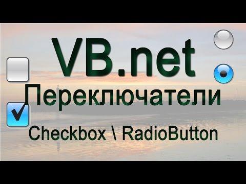 VB.net - 13 - Переключатели (Checkbox \ RadioButton)