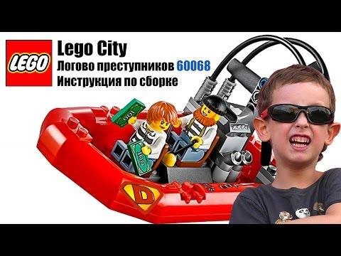 Игрушка Лего сити . Lego City Логово преступников 60068  Инструкция по сборке. Видео для детей