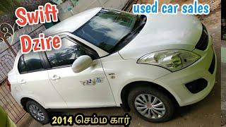Swift Dzire 2014 Model Second hand car sales |tamil24/7|tamil