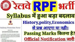 रेलवे RPF के Syllabus में बड़ा बदलाव,Passing Marks भी अलग है।सभी देखो GK में क्या पूछेगा?