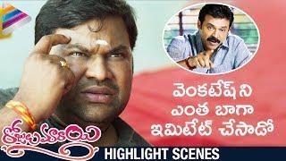 Vasu Inturi Imitates Venkatesh | Rojulu Marayi Movie | Tejaswi Madivada | 2018 Telugu Movies