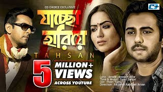 Jachcho Hariye By Tahsan | Bangla New Song 2016 | Full HD