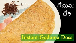Instant Wheat dosa recipe | atta dosa recipe | Godhuma dosa recipe in telugu by amma kitchen