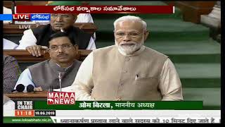 Lok Sabha LIVE 2019 Monsoon Session | PM Modi Parliament LIVE | MAHAA NEWS