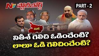 Is BJP Playing Key Role in Bihar Politics? || Story Board || Part 02 || NTV