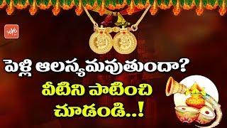 పెళ్లి ఆలస్యమవుతుందా? Simple Remedies For Marriage Delay - Vastu Tips In Telugu