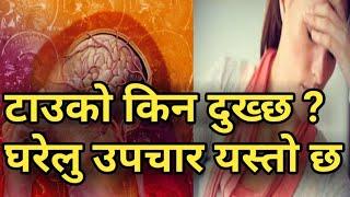 टाउको किन दुख्छ ? टाउको दुखेको घरेलु उपचार ।। Nepali health tips education