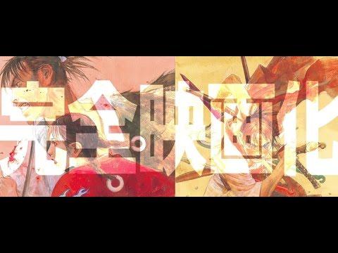 【無限の住人動画】映画『無限の住人』予告(見どころ解説①)2017年4月29日公開  – 長さ: 1:01。