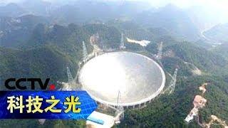 《科技之光》 20171227 中国天眼 | CCTV科教