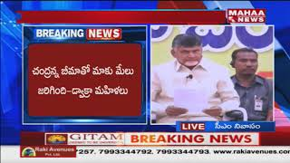 CM Chandrababu Video Conference With Women