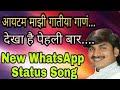 Item Mazi Gatiya Gana | Dekha Hai Pehali Baar Sajan Ki Ankho Me Pyaar| WhatsApp Status Song Lyrics