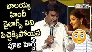 Balakrishna Ultimate Hindi Dialogues Shocked Pooja Hegde @Aravinda Sametha Movie Success Meet