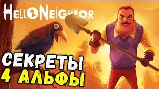 Hello Neighbor - ВСЕ СЕКРЕТЫ СОСЕДА (полное прохождение Привет Сосед альфа 4) #18