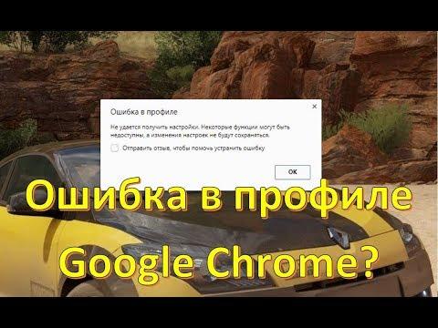 Ошибка в профиле Google Chrome как исправить? | Error in the Google Chrome profile how to fix it?