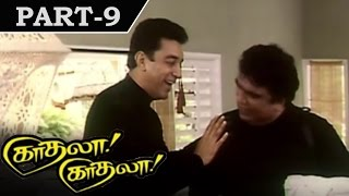 Tamil Hit Movie | Kaathala Kaathala | Kamal Haasan, Prabhu Deva - Part 9/11