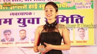 Model And Singer Happy Rai, Bhojpuri Remix Live Song