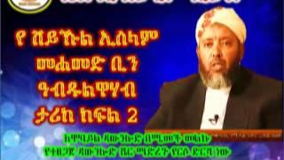 The  History Of Shek Muhammad bin Abdul-Wahhab Part 2 By Sh Ibrahim Siraj ( Amharic )