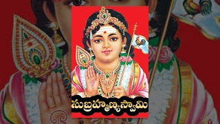 Subramanya Swamy - Telugu Devotional Movie