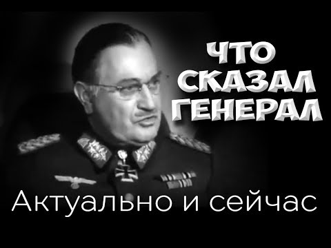 ♕ Что немецкий генерал сказал о войне актуально и сейчас! ♕