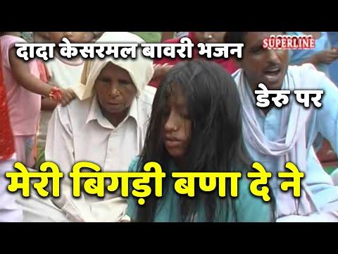 Kesarmal Bawri Bhajan Meri Bigdi Bana De Ne video