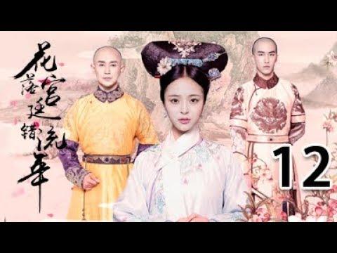 陸劇-花落宮廷錯流年-EP 12