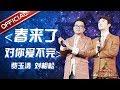 【单曲纯享】费玉清 刘相松《对你爱不完+春来了》―《天籁之战2》第13期【东方卫视官方高清】