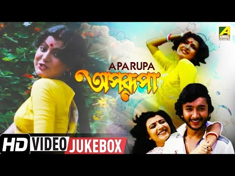 Aparupa | অপরুপা | Bengali Movie Songs Video Jukebox | Joy Banerjee, Debashree, Prosenjit