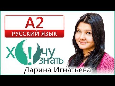 Видеоурок А2 по Русскому языку Реальный ГИА 2012 1 вариант