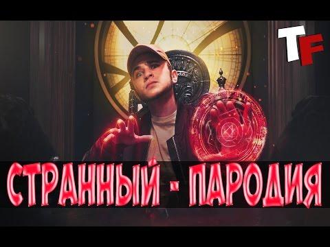 Эльдар Джарахов (Успешная Группа) - Странный (пародия)