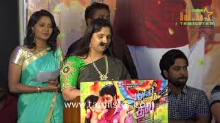 Padhugi Payanum Thala Movie Audio Launch